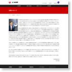 社長メッセージ | 採用情報 | 株式会社ジェイエア