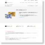 ETC/JCB法人カード | クレジットカードのお申し込みなら、JCBカード