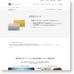 JCB法人カード | クレジットカードのお申し込みなら、JCBカード