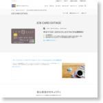 JCB CARD EXTAGE|クレジットカードのお申し込みなら、JCBカード