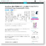 WordPress:誰かが記事をコピーしたら教えてくれるプラグインCCC(Check Copy Contents)を作ってみた。 | 着ぐるみ追い剥ぎペンギン