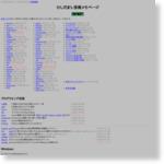 ひしだまのコンピューター関連技術メモ(Hishidama's Programming MemoPage)