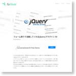 フォーム周りで活躍してくれるjQueryプラグイン 50 | NxWorld