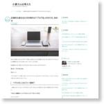 圧倒的な差を生むSNS時代の「ブログ名」の付け方、決め方 - 小倉さんは考えた