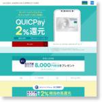 【公式】セゾンパール・アメリカン・エキスプレス・カード