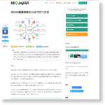 SEOの健康診断を10分で行う方法 | SEO Japan