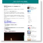 鎌倉投信の第9回「結い2101」受益者総会(その1) - セルフ・リライアンスという生き方