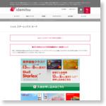 カード・決済サービス - シェル スターレックス カード - 昭和シェル石油