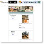 第509回「芦屋」 おとな旅|おとな旅あるき旅|テレビ大阪