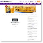 年金入力ミス95万件に、態勢不備把握後も委託 : 社会 : 読売新聞(YOMIURI ONLINE)