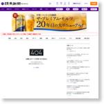 防犯カメラ捜査、3人目の男浮上…看護師遺体 : 社会 : 読売新聞(YOMIURI ONLINE)