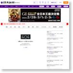 「いいね」で個人情報収集、FB納得いく説明を  : 科学 : 読売新聞(YOMIURI ONLINE)