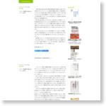 東京新聞 本音のコラム | YamaguchiJiro.com