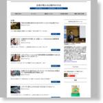 広報 – 記者が教える広報PRの方法