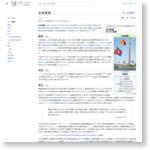 主体思想 - Wikipedia
