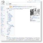 五・一五事件 - Wikipedia