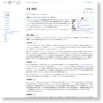 宝島 (雑誌) - Wikipedia