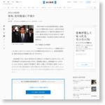 放送法4条撤廃案:首相、批判報道に不満か - 毎日新聞