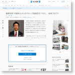 福岡市長「中国本土からのクルーズ船拒否すべきだ」 自身ブログで - 毎日新聞