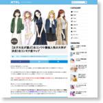 【女子大生が選ぶ】合コンウケ最強人気の大学が決定!合コンモテ度マップ | MTRL(マテリアル)
