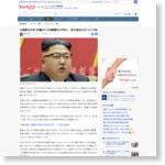 北朝鮮外交官、肝臓がんで治療費足りず死亡…金正恩氏はぜいたく三昧(高英起) - 個人 - Yahoo!ニュース