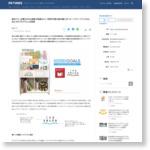 絵本ナビ、企業のSDGs推進の取組みとして採用可能な絵本棚スポンサーパッケージ「こどもえほんだなプログラム」を発表|絵本ナビのプレスリリース
