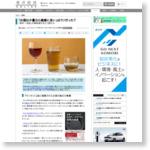 「お酒は少量なら健康に良い」はウソだった? | 健康 | 東洋経済オンライン | 経済ニュースの新基準