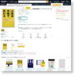 人生は手帳で変わる 3週間実践ワークブック | フランクリン・コヴィー・ジャパン |本 | 通販 | Amazon