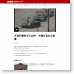 天安門事件から30年 中国が忘れた映像 - BBCニュース