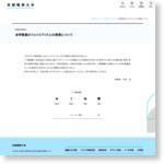 本学教員のフェイスブック上の発言について   京都精華大学