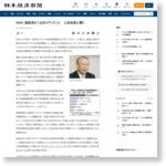 NHK、通信含む「公共メディア」に 上田会長に聞く  :日本経済新聞