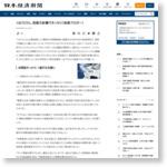 くは72さん、投資方針書できっちり(投信ブロガー)  :日本経済新聞