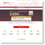 楽天カード:楽天ゴールドカード新規入会&利用でポイントプレゼントキャンペーン