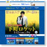 日曜劇場『下町ロケット』|TBSテレビ