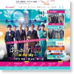 土曜ナイトドラマ『おっさんずラブ-in the sky-』|テレビ朝日