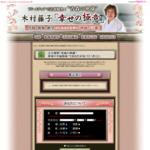 http://cc-fortune.jp/rakuten/cc_fujiko/input/fk00016.html