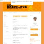 いない??|鈴木おさむオフィシャルブログ「放送作家鈴木おさむのネタ帳」Powered by Ameba