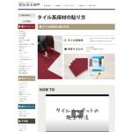 フロアタイル・タイルカーペットの貼り方 - 壁紙屋本舗 - 通販 - Yahoo!ショッピング
