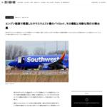 エンジン破損で帰還したサウスウエスト機のパイロット、その機転と冷静な飛行の舞台裏|WIRED.jp