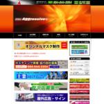 株式会社AFW-【岡山 福山 広島対応】広告代理店-