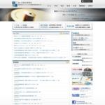 特許の名古屋あいぎ特許事務所