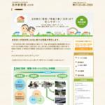 空き家管理.com サイトのキャプチャー画像