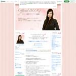 婚活アドバイザー西澤史子のブログ サイトのキャプチャー画像