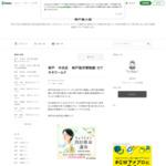 神戸異人街 サイトのキャプチャー画像