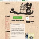 大阪City Guide サイトのキャプチャー画像
