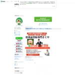 岡山倉敷骨董品アンティーク高価買取さくやブログ サイトのキャプチャー画像