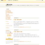 青森CityBlog   サイトのキャプチャー画像