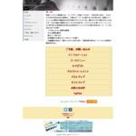 女性専用出張マッサージアロマリラックス福岡 サイトのキャプチャー画像