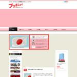 ブッチNEWS 芸能・生活・サブカルチャーのニュースサイト サイトのキャプチャー画像