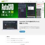 AutoCAD(LT)使い方徹底ナビ